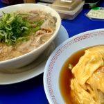 たまには外食もいいよねということで来来亭の天津飯定食を食べてきた