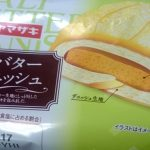 ヤマザキの塩バターデニッシュは遠くに揚げ物というか惣菜の風味を感じる
