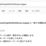当ブログで一番よく読まれるページがGoogleのインデックスから消えた日