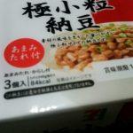 納豆で記事を書こうと思って納豆食ったけど納得の出来にはならなかった