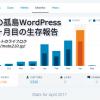 WordPressで不採算ジャンル日記ブログを8ヶ月続けてみたら収益が…