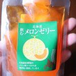北海道産飲むメロンゼリーをチュルンと飲めばメロンおいしいパラダイス!
