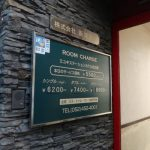 名古屋出張1日目。ミユキステーションホテルは好立地だけど部屋はイマイチ