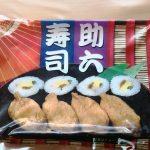 冷凍食品の助六寿司はチンしたあとに冷ますのが面倒な上に、味も普通です