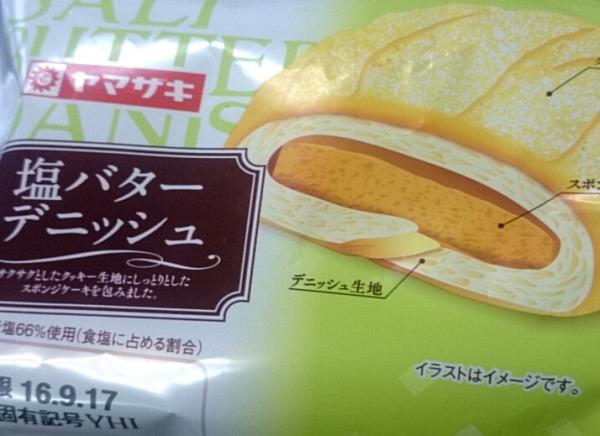 ヤマザキの塩バターデニッシュ