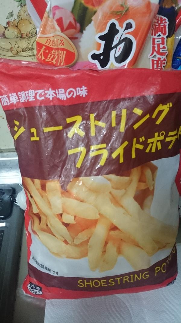 万惣で買ったベルギー産冷凍フライドポテト(1kg入り)。税抜き299円なり