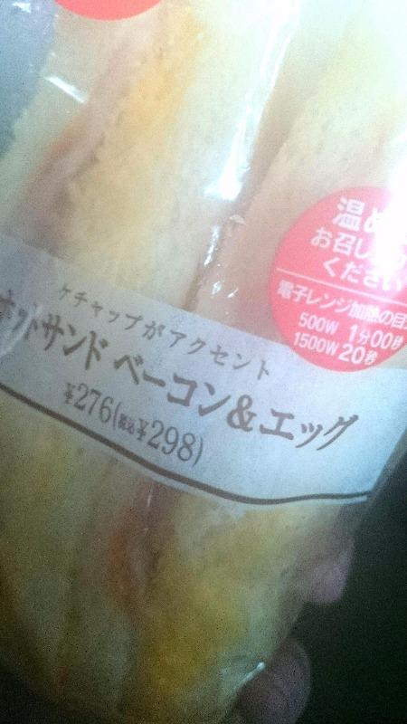 セブン-イレブンの「ホットサンド ベーコン&エッグ」税込298円