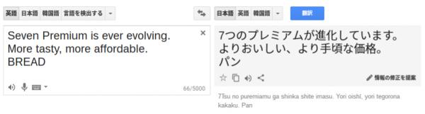 グーグル翻訳のスクリーンショット