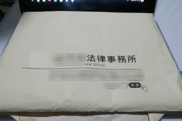 和解書が入った法律事務所の封筒