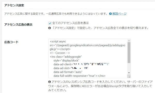 CocoonでのAdSenseコード編集画面