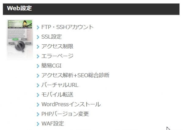 お名前.comレンタルサーバーの管理画面