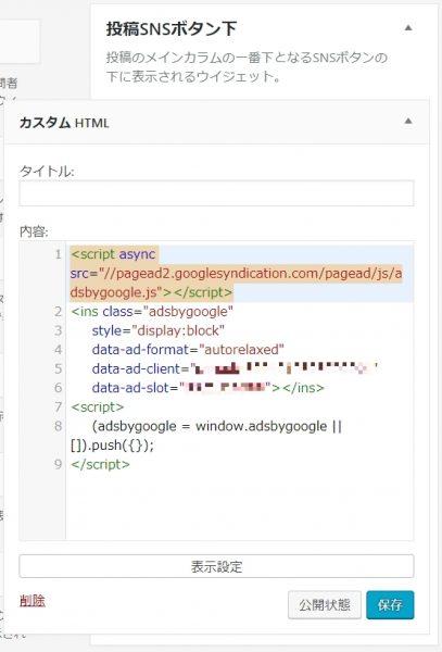 Cocoonのウィジェット編集画面にAdSenseコードを貼っているところ