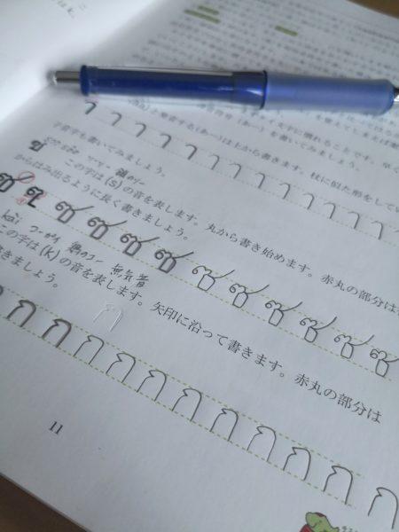 ซ(sɔɔ sôo、鎖のソー)の書き取り練習