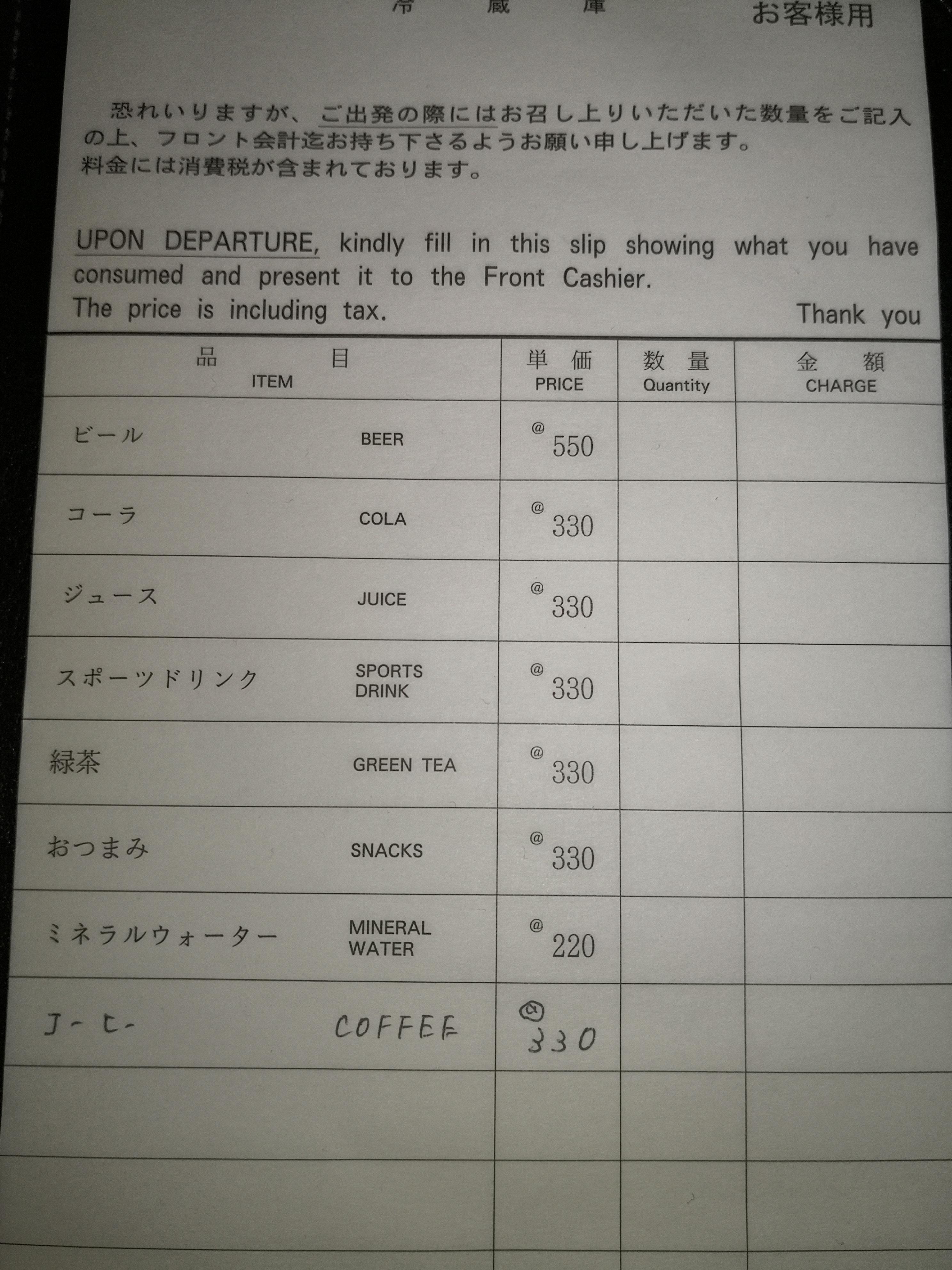 ミニバーの値段。缶ビール550円